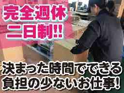立道昭和運送株式会社