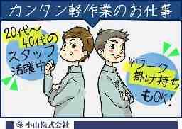小山株式会社 入間メンテナンスセンター