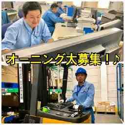 日立物流関東 栃木営業所