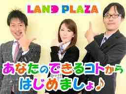 株式会社 LAND PLAZA 金沢店・野々市店・金沢駅西店