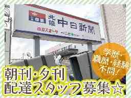北陸中日新聞 森山専売所