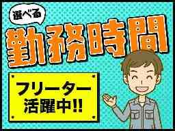 中央物産株式会社 東大阪ロジスティクスセンター
