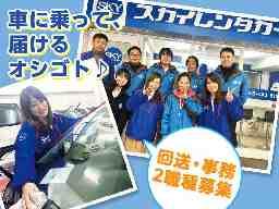 スカイレンタカー 東戸塚駅前店