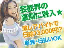 株式会社555エージェンシー