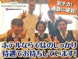 THE KASHIHARA(旧橿原ロイヤルホテル)