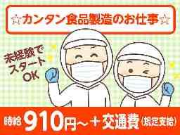 株式会社ゆめデリカ 九州八女工場