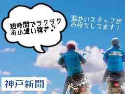 株式会社神戸新聞 姫路中央販売