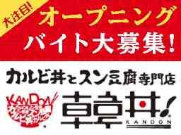 カルビ丼とスン豆腐専門店 韓丼四日市インター店(仮称)