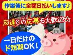 ウエスター有限会社 大阪支店