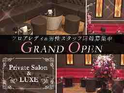 Private Salon & LUXE(リュクス)