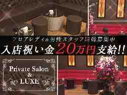 Private Salon & LUXE(リュクス)