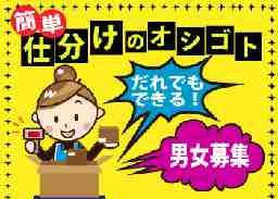 株式会社スタッフメイト南九州