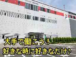 日立物流関東 オムニ7