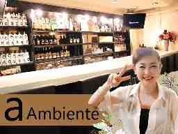 a Ambiente(アンビエンテ)