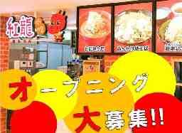 紅龍酒家(ホンロンシュカ)
