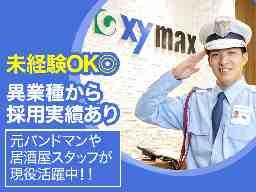 株式会社マックスセキュリティサービス