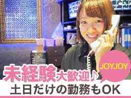 JOYJOY 大垣バイパス店