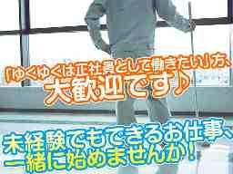 テルウェル東日本株式会社 群馬支店