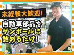 株式会社コジマ 新川工場・高浜工場