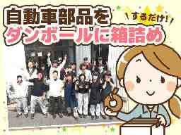 株式会社コジマ 安城工場