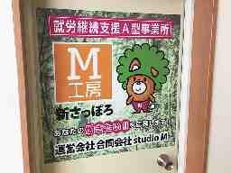 合同会社studioM「M工房 新さっぽろ」