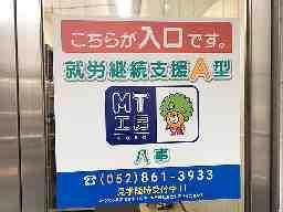 合同会社MT「MT工房 八事」