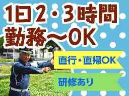 株式会社セキュリティ九州