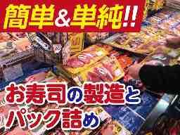 魚島水産 桜井店