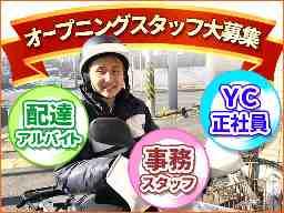 読売センター 新潟県庁前