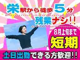 株式会社アサインメントバンク名古屋本店