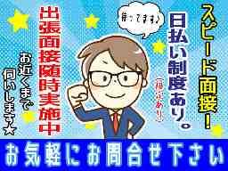 株式会社アサインメントバンク 名古屋本店