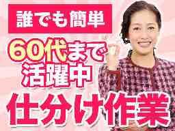 嘉島_倉庫内作業