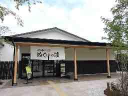 武芸川温泉別館 ぬくいの湯