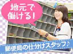 道央札幌郵便局