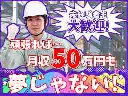 阪英工業株式会社