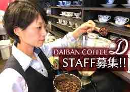 株式会社 DAIBAN COFFEE