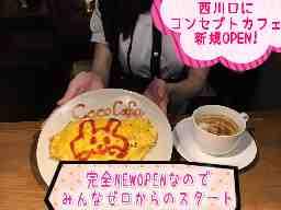 CocoCafe -ココカフェ-