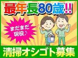 千代田美装株式会社