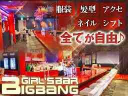 BIG BANG(ビックバン)