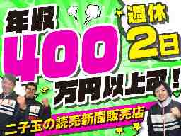 YC二子玉川等々力・石川台 株式会社レジェンド