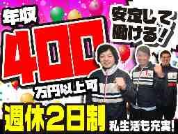 YC二子玉川等々力・石川台株式会社レジェンド