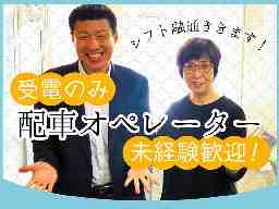 青木タクシー株式会社