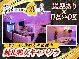 Precious Bell(プレシャスベル)
