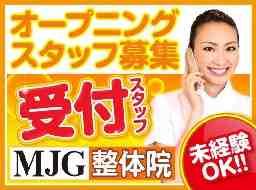 MJG整体院 桜栄和院