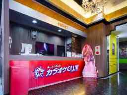 カラオケCLUB DAM 紀の川店