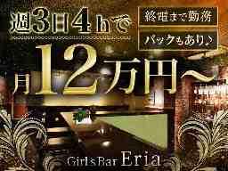 Girl's Bar Eria(エリア)
