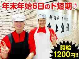 角上魚類株式会社 シャポー船橋店