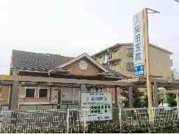 医療法人社団 柴田医院