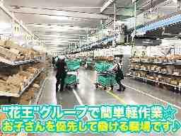 花王ロジスティクス株式会社岩槻センター