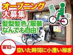 中日新聞 桜通り専売店